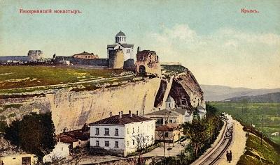 Инкерманский пещерный монастырь на открытке