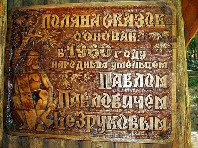 Табличка у входа в «Поляну сказок»