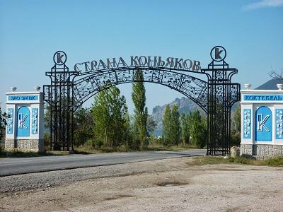 Завод марочных вин и коньяков Коктебель