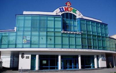 симферополь цирк новые фото