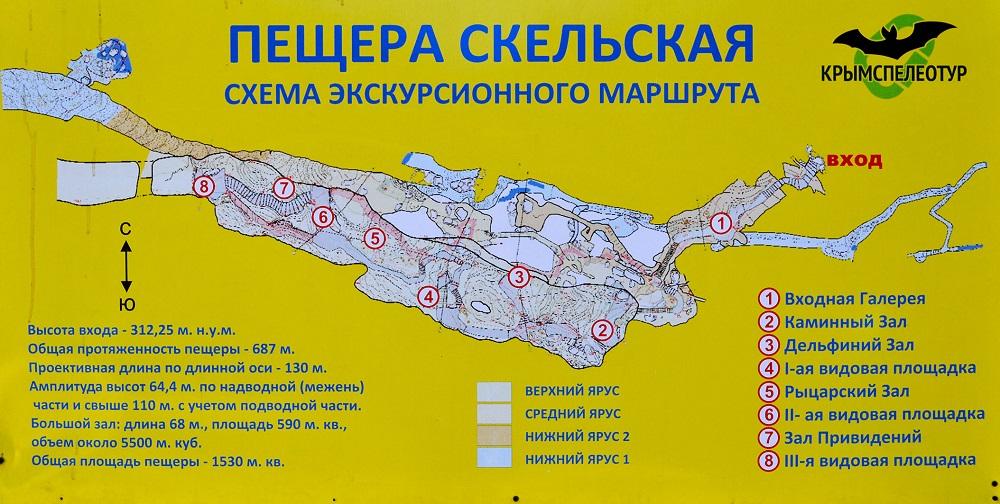 Скельская пещера Схема маршрута