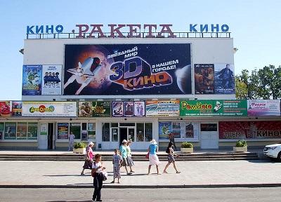 евпатория ракета кинотеатр