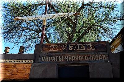 Музей Пираты Черного моря фото