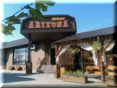 кафе аризона в армянске