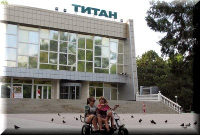 армянск гостиница титан