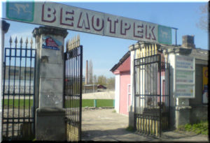 Решилась судьба симферопольского велотрека на Маяковского