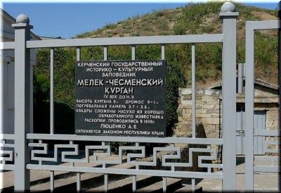 мелек-чесменский курган фото