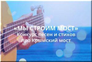 конкурс песен и стихов мы строим мост