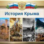 История Крыма с древнейших времен до наших дней