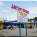 Автобусное расписание «аэропорт «Симферополь» — Севастополь» на 2017 год