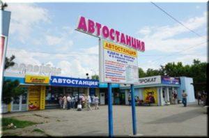 автостанция в Симферопольском аэропорте