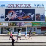 «Ракета» — обновленный кинотеатр в Евпатории