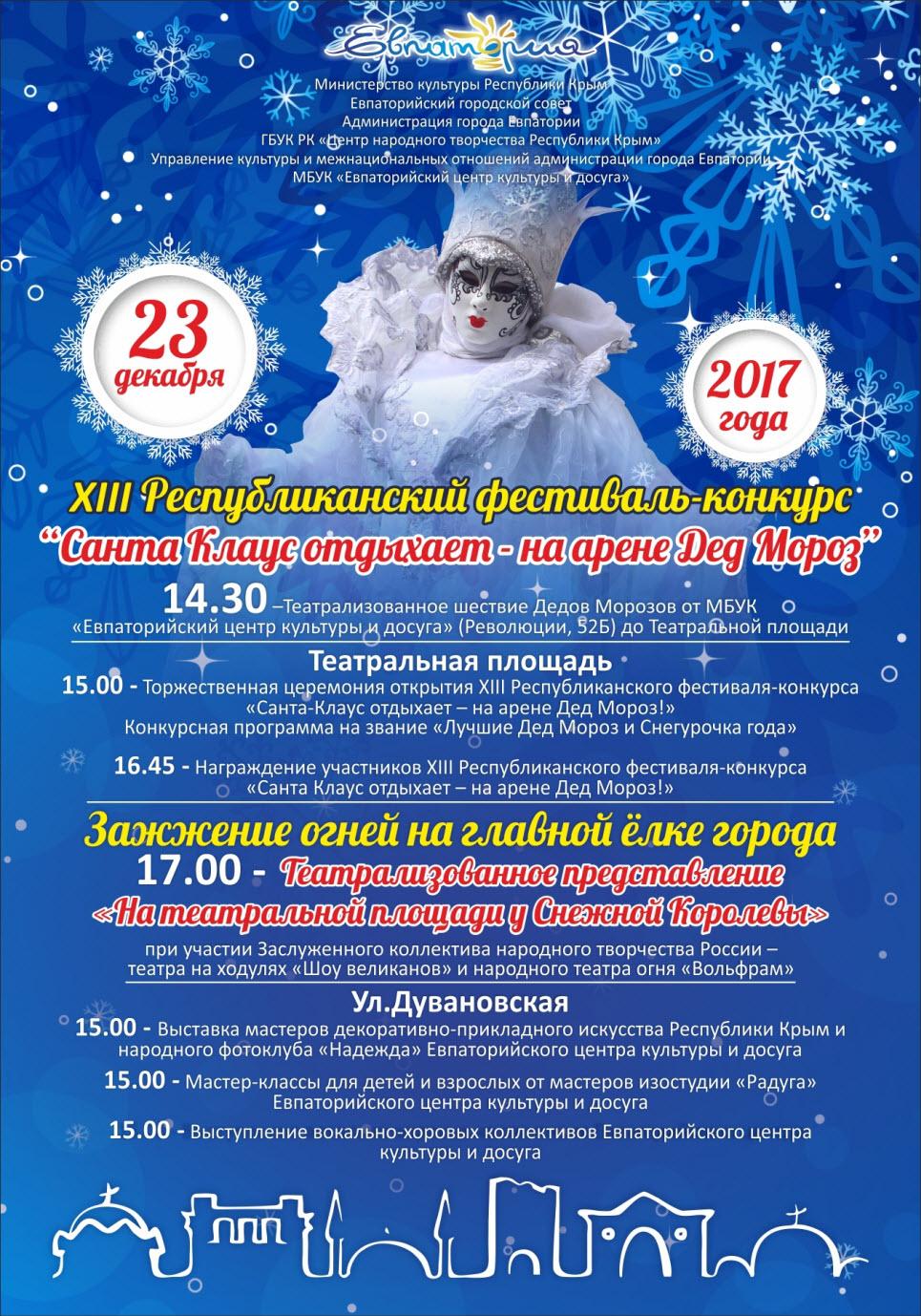 Санта-Клаус отдыхает на арене Дед Мороз 2017