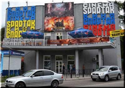 кинотеатр Спартак в Ялте