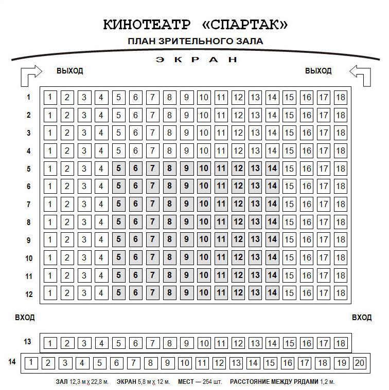 план зрительного зала в Спартаке