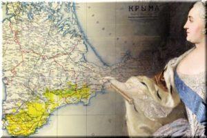 присоединение Крыма к России в 1783 году