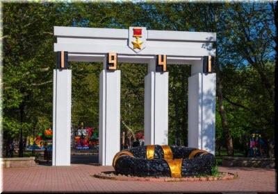 мемориал в Комсомольском парке