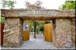 Парк динозавров Затерянный мир в Евпатории
