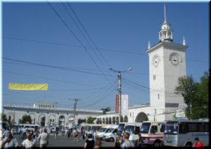 ЖД-вокзал Симферополь