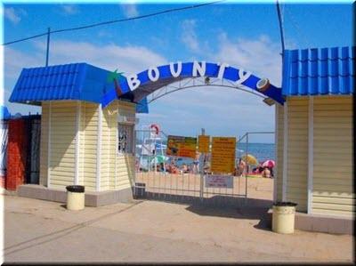 вход на пляж Баунти