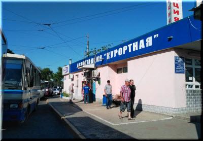 автостанция Курортная в Симферополе