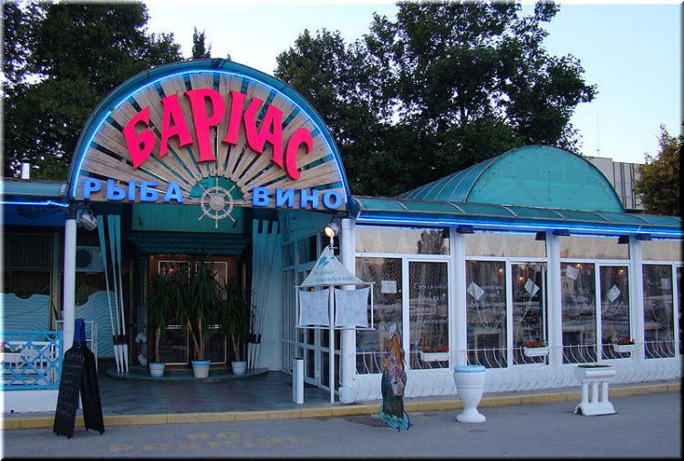 ресторан Баркас