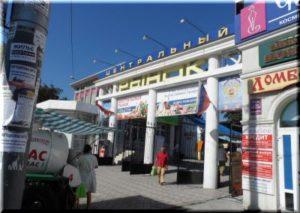 Центральный рынок Севастополя