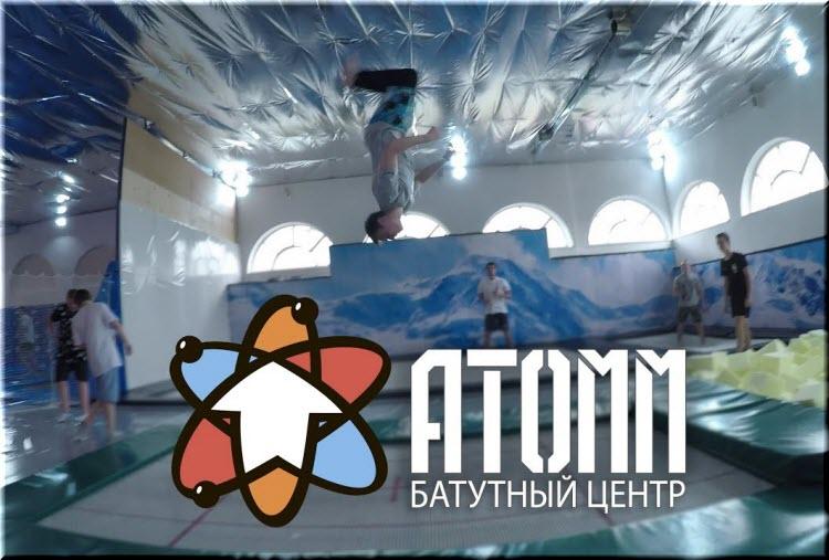батутный центр Атом