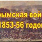 Краткая история Крымской войны 1853-1856 годов