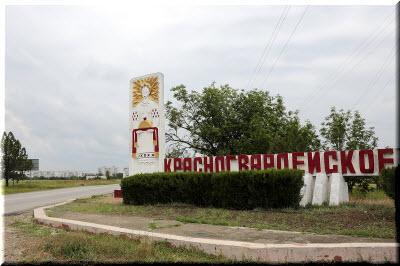 Поселок Красногвардейское