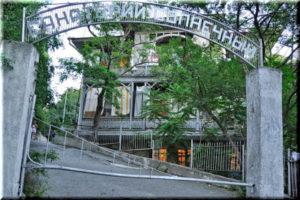 санаторий Солнечный в Алупке