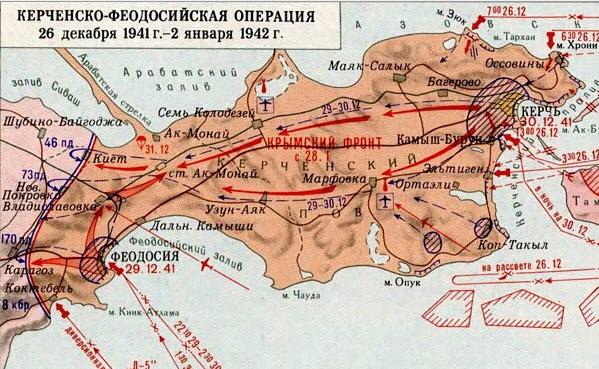 фото карты Керченско-Феодосийской операции