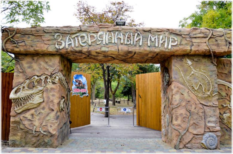 Парк «Затерянный мир»
