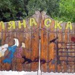 Музей «Поляна сказок» в Ялте
