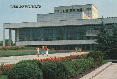 музыкальный театр в симферополе старые фото