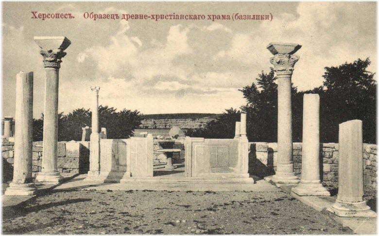 старые фото Херсонесской базилики