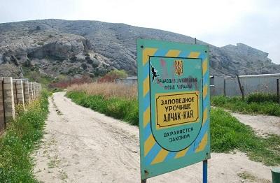 Урочище Алчак-Кая в Крыму