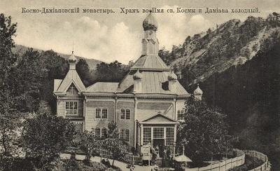 Космо-Дамиановский монастырь - старые фото