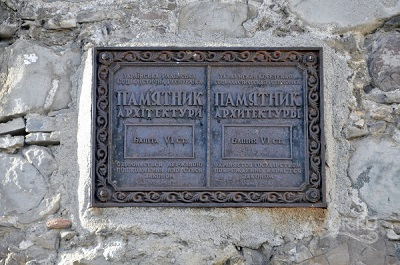 Крепость Алустон - табличка фото