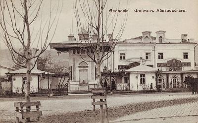 Музей Айвазовского старые фото