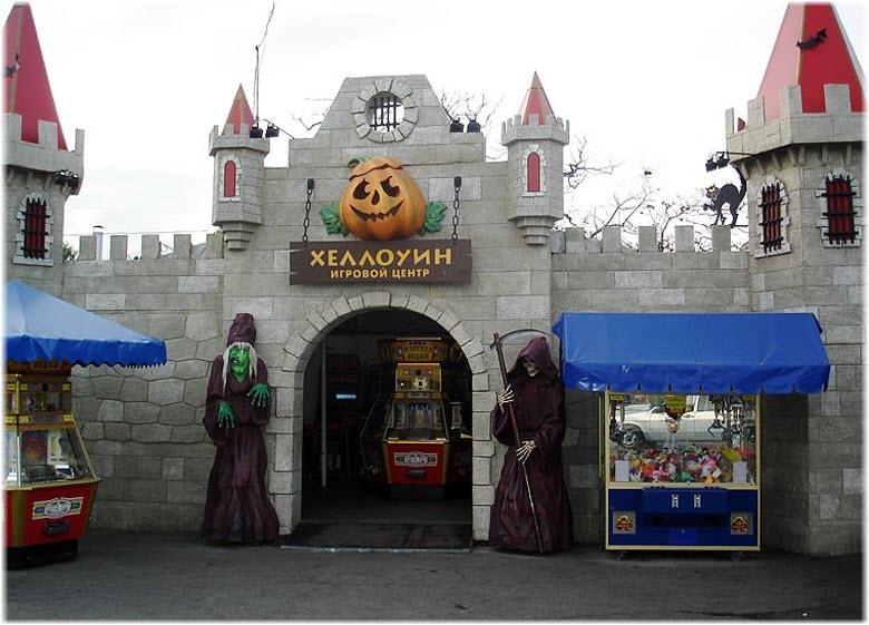 Развлекательный центр «Хэллоуин»