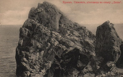 скала Дива в Симеизе - старые фото