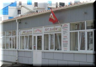 гостиница арт бухта севастополь
