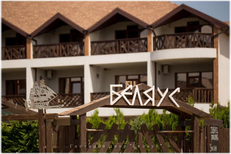 Отель «Беляус»