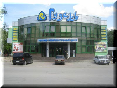 белогорск гузель отель