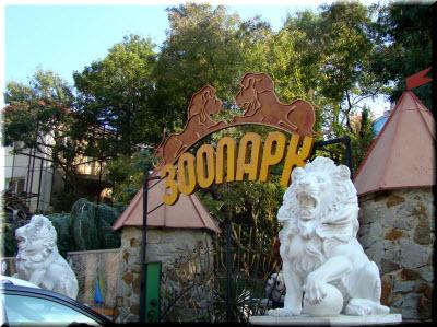 зоопарк сказка ялта фото