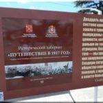 исторический лабиринт путешествие в 1917 год в крыму