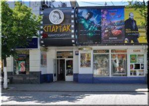 кинотеатр спартак симферополь