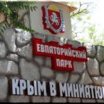 Парк «Крым в миниатюре» в Евпатории
