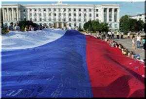 День российского флага в Крыму